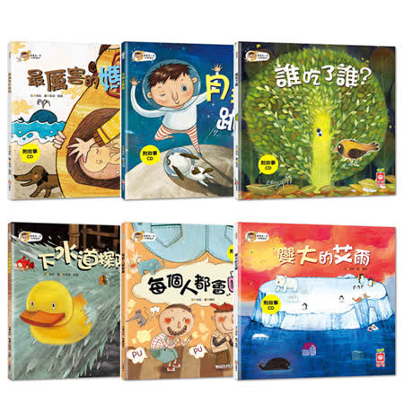 【幼福】寶寶第一套科學繪本(6本彩色平裝書+6故事CD)