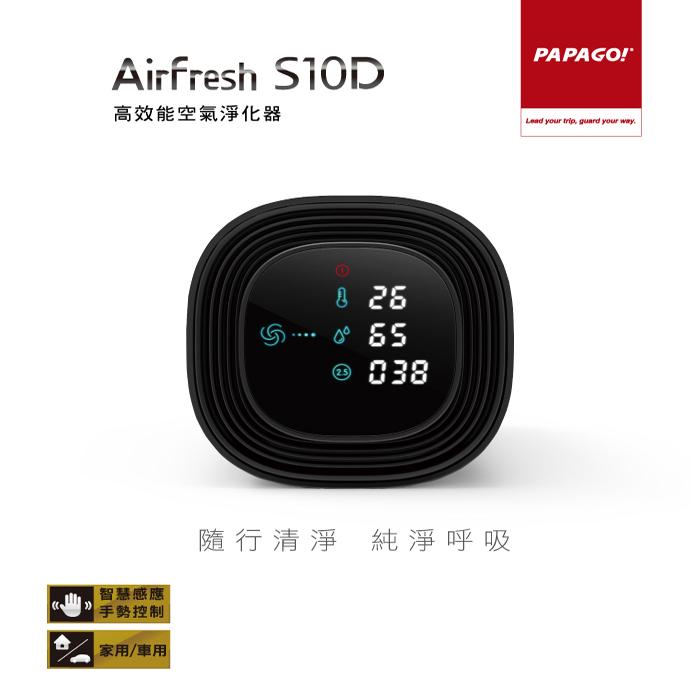 PAPAGO! Airfresh S10D 空氣淨化器 加贈藍芽喇叭