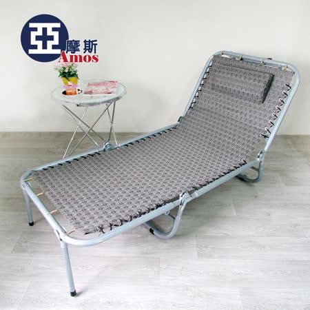 【Amos】專利五段三折休閒床/躺椅