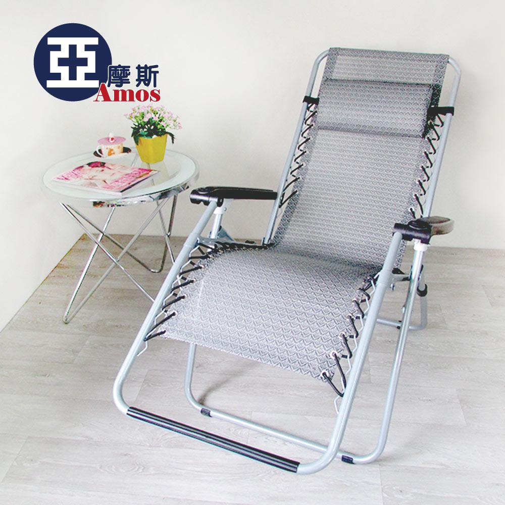【Amos】樂活無段式透氣躺椅/涼椅
