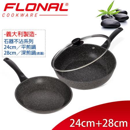【義大利Flonal】石器系列不沾深煎鍋28cm+鍋蓋+平煎鍋24cm
