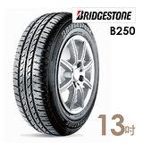 【普利司通】B250 省油耐磨輪胎 送專業安裝定位175/70/13(適用於 Lancer 等車型)