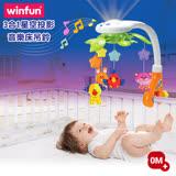 [WinFun] 音樂投影安撫床吊鈴