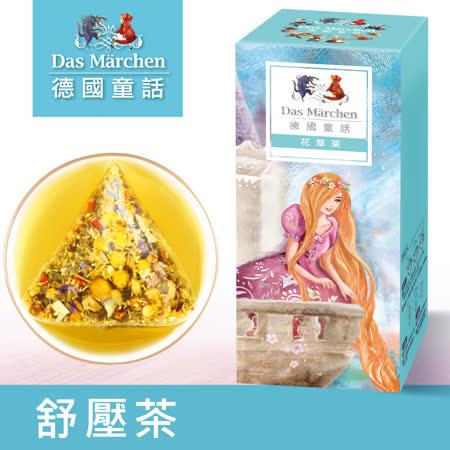 德國童話 舒壓茶(15入/盒)