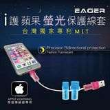 【EAGER】APPLE原廠傳輸線保護套 iPhone/iPad/iPod (三入)