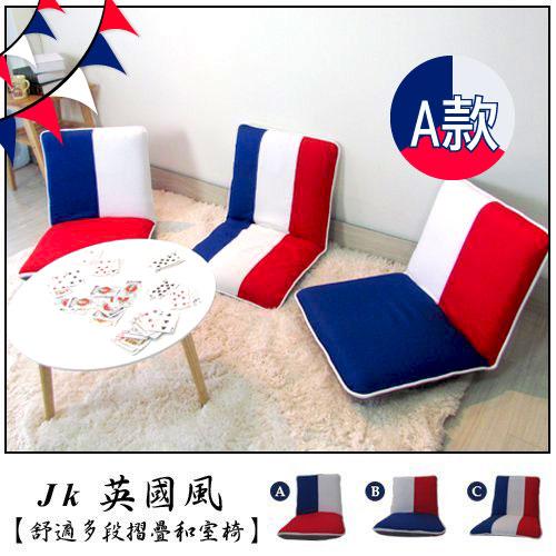 《BN-HOME》舒適多段摺疊JK英國風和室椅(可拆洗)-A款