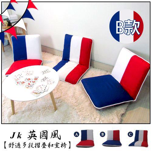 《BN-HOME》舒適多段摺疊JK英國風和室椅(可拆洗)-B款