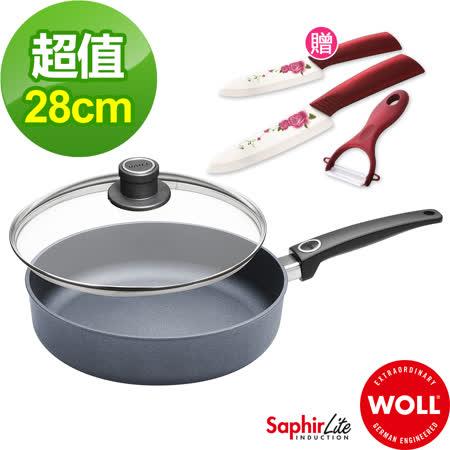 德國 WOLL 藍寶石煎炒鍋送刀具組