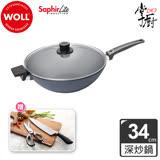 【德國 WOLL】Saphir Lite藍寶石輕巧系列 34cm中華深炒鍋(含蓋)