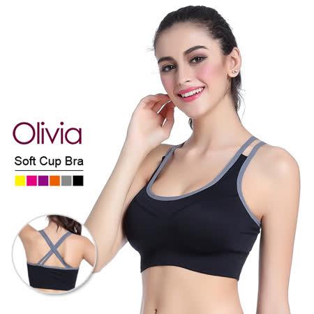 Olivia 撞色交叉美背運動內衣