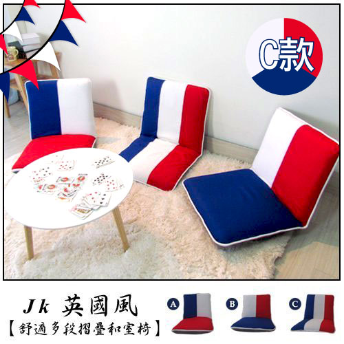 《BN-HOME》舒適多段摺疊JK英國風和室椅(可拆洗)-C款