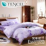 【梵蒂尼Famttini-戀香卉影.紫】雙人四件式頂級純正天絲兩用被床包組