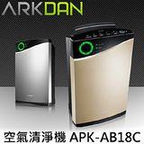 ARKDAN 適用12-18坪 空氣清淨機PM2.5過濾效果99.97% APK-AB18C