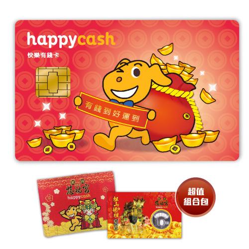 ★HappyCash福氣有錢卡★