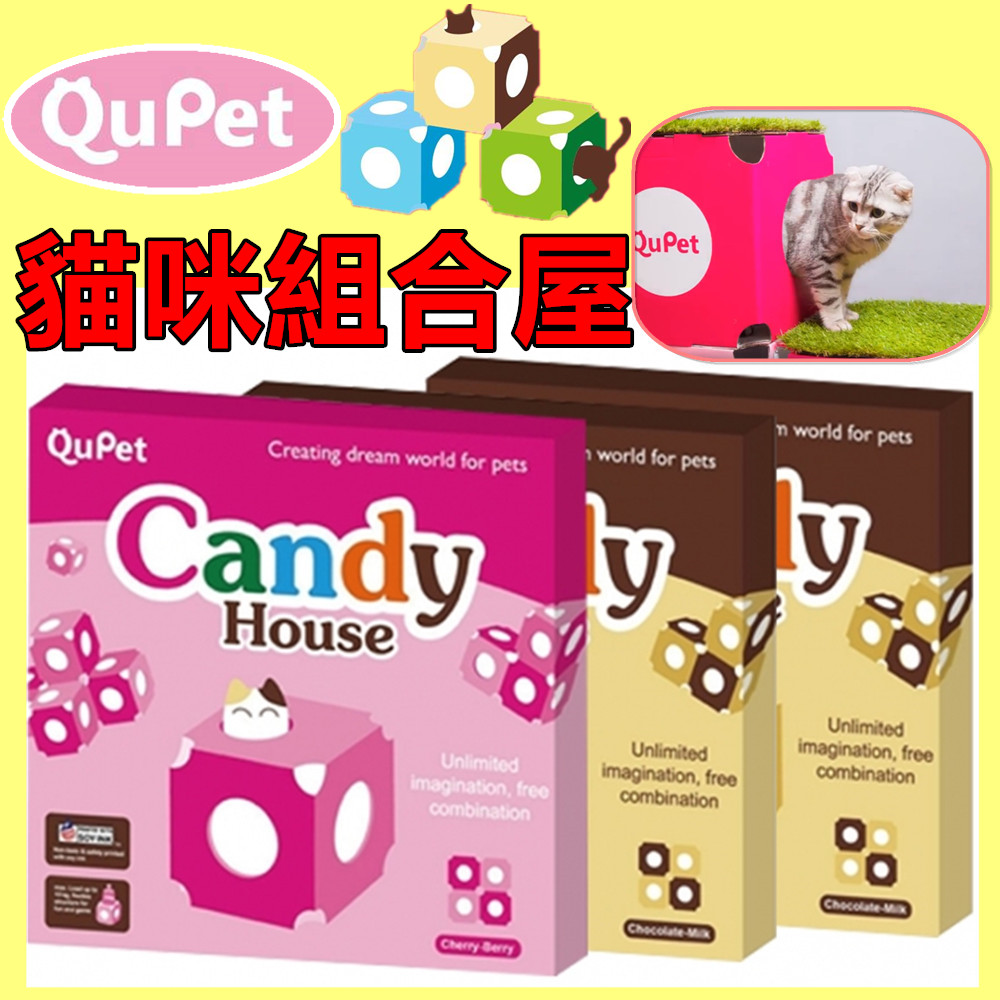 【QuPet】Candy house DIY 貓咪組合糖果屋 繽紛色彩 (巧克力牛奶/櫻桃草莓二色) /
