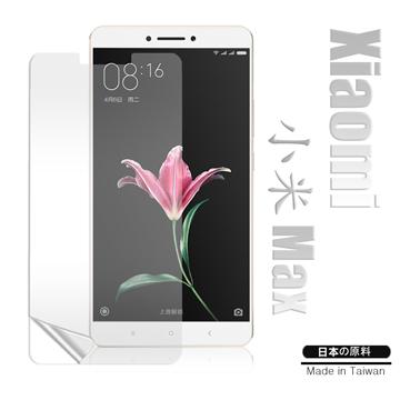 Monia Xiaomi 小米 Max 6.44吋 高透光亮面耐磨保護貼 保護膜