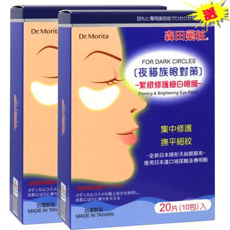 森田藥粧 緊緻 修護細白眼膜10對
