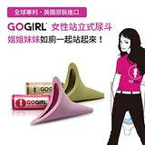 Go GIRL - 女性站立式尿斗(2色任選:粉紅、咖啡)
