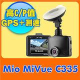 Mio MiVue™ C335 GPS+測速 F2.0大光圈 行車記錄器《送32G+車網架+手機指環》