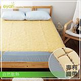 【eyah宜雅】LV系列專利棉織帶麻將蓆 雙人加大6×6.2尺