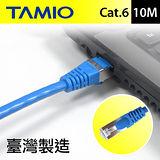 TAMIO Cat.6高速傳輸專用線(10M)