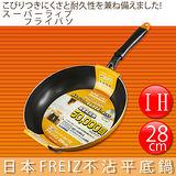 【FREIZ】28cm日本SUPER LIVE IH不沾平底鍋