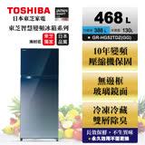 TOSHIBA 東芝468L變頻無邊框玻璃電冰箱 漸層藍 GR-HG52TDZ(GG)