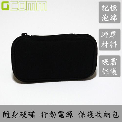 GCOMM 隨身硬碟 行動電源 增厚太空記憶泡綿防震收納包 紳士黑