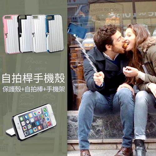 買達人 iPhone 鋁合金手機殼自拍神器-iPhone6 Plus 專用 贈自拍器