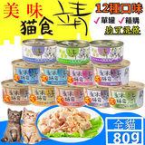 【靖美食 Jing】美味貓食 貓罐-(鮪魚+雞肉+牛肉) 全貓適用 80gx6罐