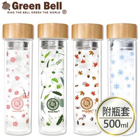 GREEN BELL綠貝Season雙層玻璃水瓶500ml