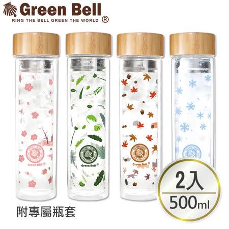 GREEN BELL綠貝 雙層玻璃水瓶2入組