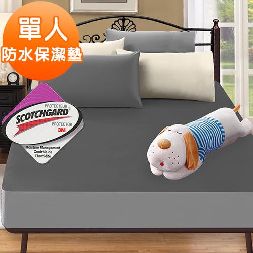 J-bedtime【時尚灰防水透氣網眼布單人床包式保潔墊(使用3M吸濕排汗藥劑)