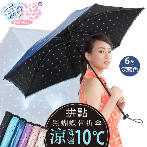 獨家降溫10℃四折手開蝴蝶骨-拚點【深藍色】SGS認證/防曬/抗UV/輕量/折傘-日本雨之戀