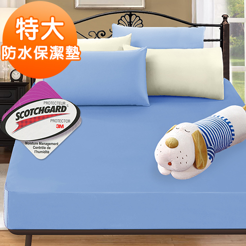J-bedtime【時尚藍】防水透氣網眼布特大床包式保潔墊(使用3M吸濕排汗藥劑)