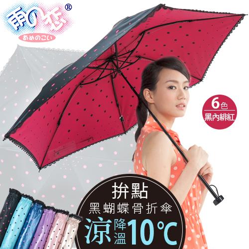 獨家降溫10℃四折手開蝴蝶骨-拚點【黑內緋紅】SGS認證/防曬/抗UV/輕量/折傘-日本雨之戀