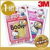 【3M】Hello Kitty珍藏款精裝版防滑貼片/止滑貼片(1組6片)讓您居家安全不腳滑