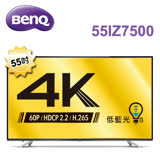 ★BenQ 55吋4KUHD LED液晶顯示器55IZ7500 送安裝+HDMI線+數位天線+清潔組