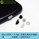 GCOMM MicroUSB + 3.5mm耳機孔環保防塵塞黑白透明 三套6件裝