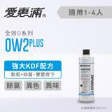 【愛惠浦公司貨】EVERPURE OW2PLUS淨水濾芯(OW2PLUS CART)
