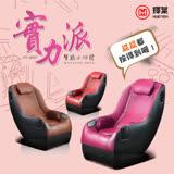 送琺瑯鍋↘輝葉 實力派-臀感小沙發按摩椅
