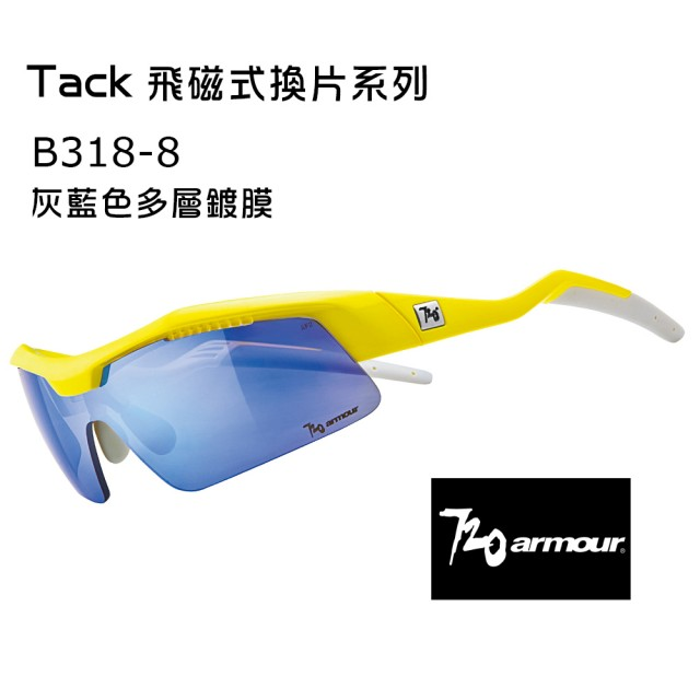 720armour Tack 飛磁換片系列 B318-8