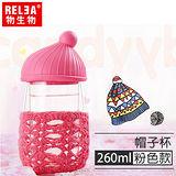 【香港RELEA物生物】260ml帽子造型雙層玻璃隔熱杯 (毛線帽-粉)