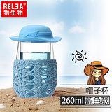 【香港RELEA物生物】260ml帽子造型雙層玻璃隔熱杯 (太陽帽-藍)