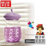 【香港RELEA物生物】260ml帽子造型雙層玻璃隔熱杯 (畫家帽-紫)