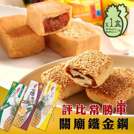台南 鐵金鋼鳳梨酥 雙拼土鳳梨酥禮盒1盒