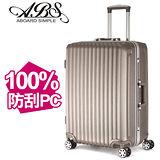 【ABS愛貝斯】29吋 M1系列防刮箱 100%PC鋁框箱(香檳金102-007A)
