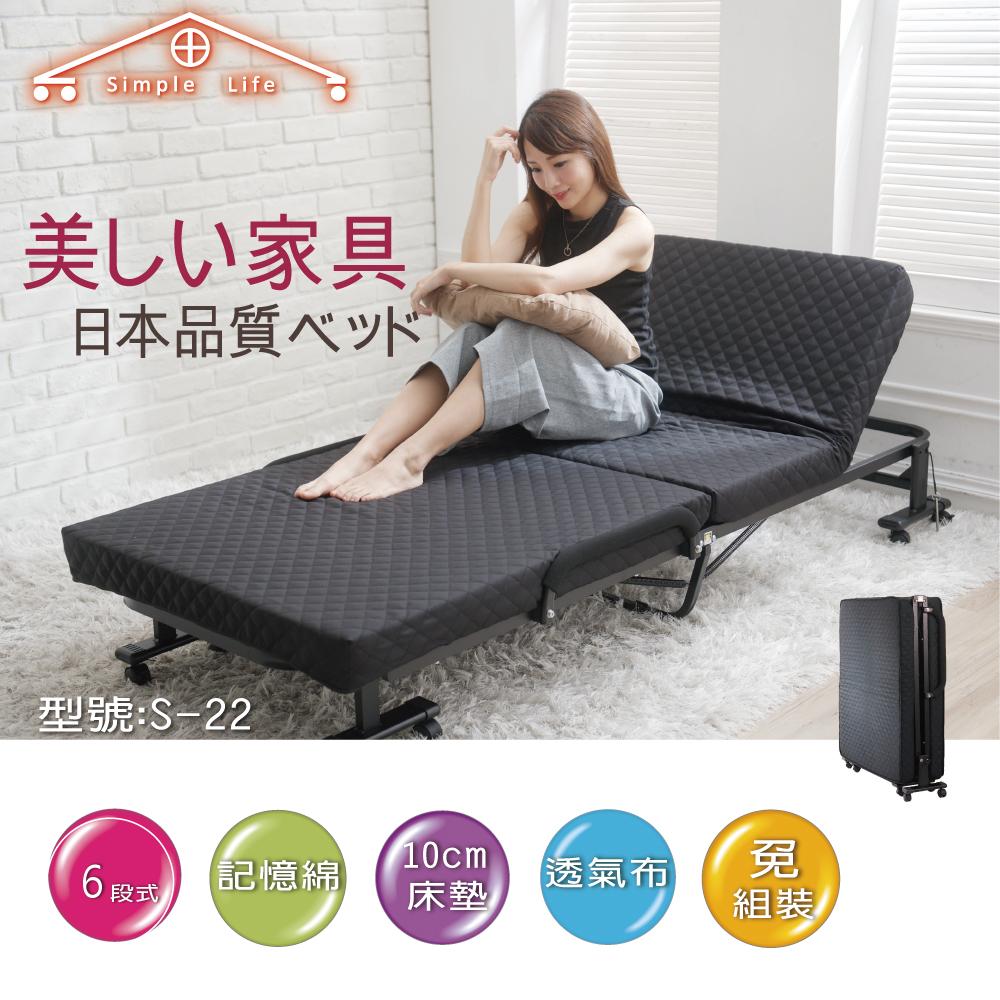 防夾手設計 六段舒眠折疊床