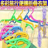 便利旅行》彩色旅行便攜折疊衣架顏色隨機出貨4個