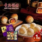 【豐興餅舖】秋月禮盒x1盒(小月餅x3蛋黃酥x3綠豆小月餅x3/盒)